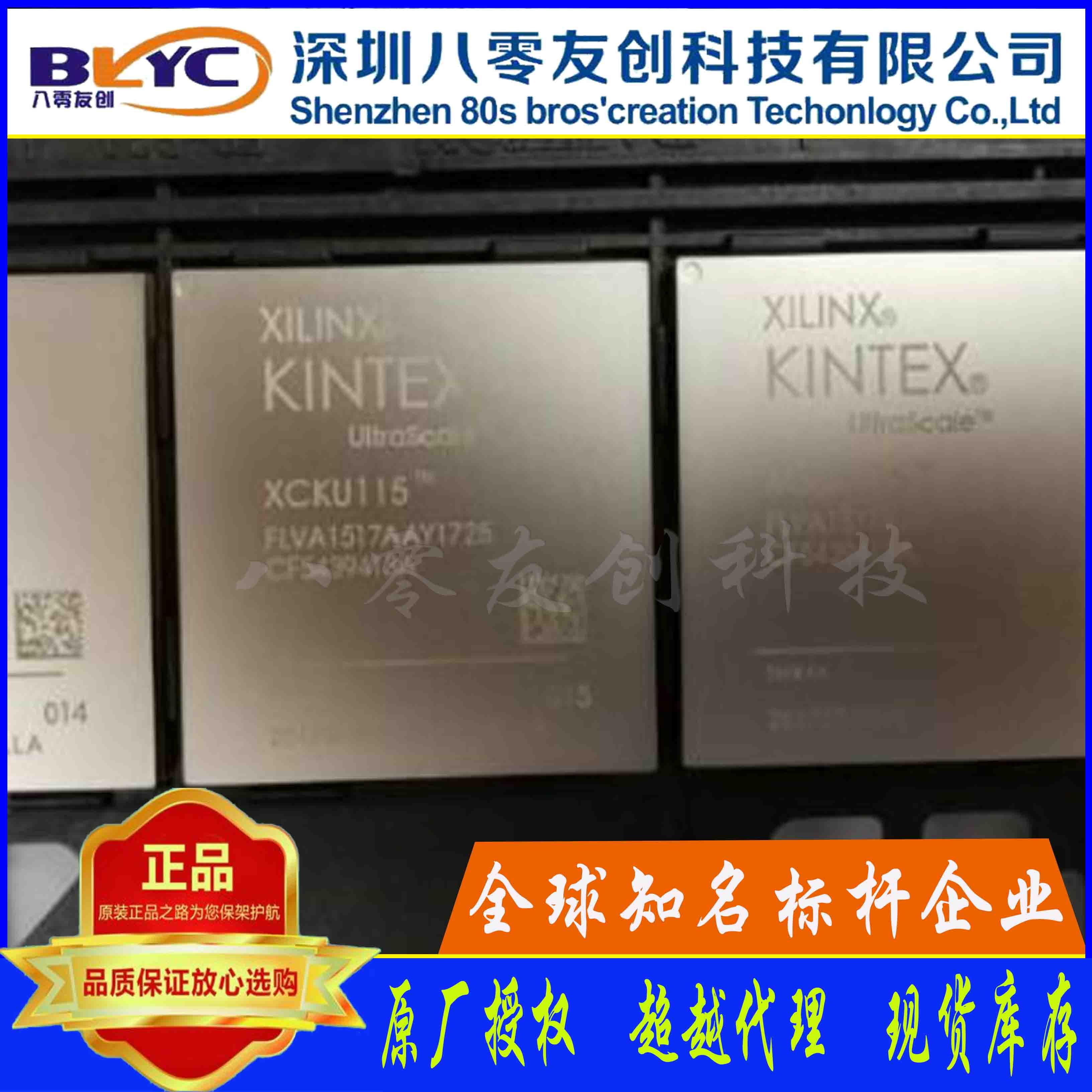 XCKU115-1FLVA1517I