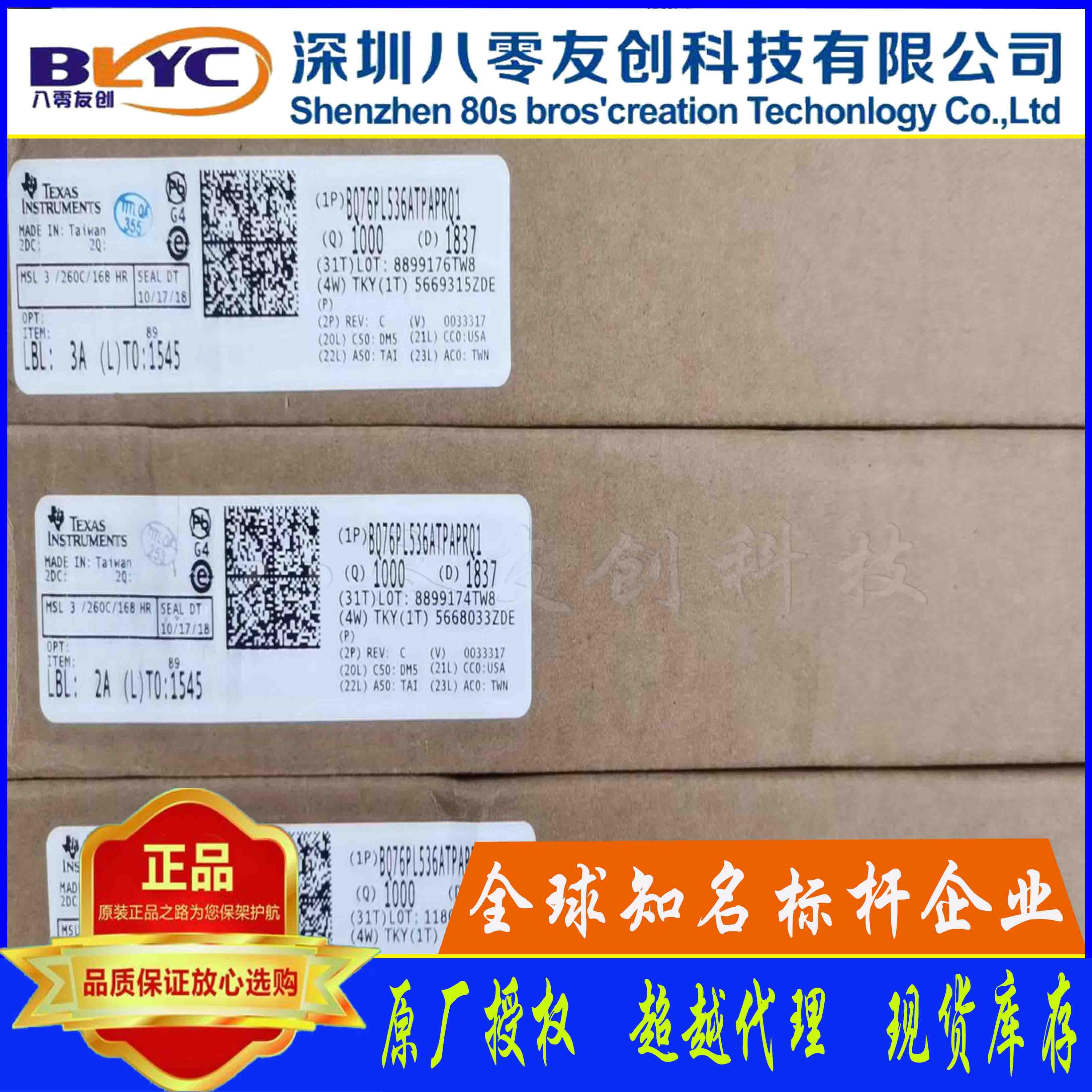 BQ76PL536ATPAPRQ1